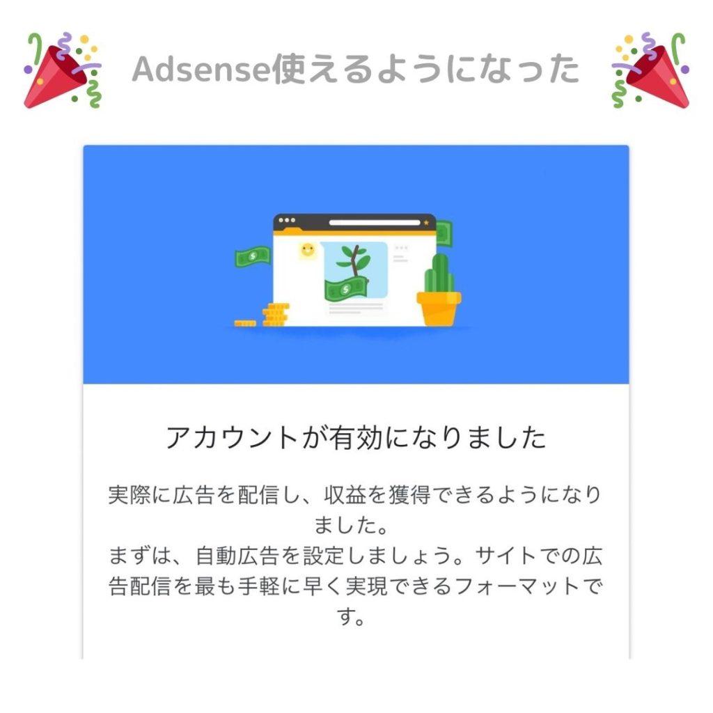Adsense審査通過