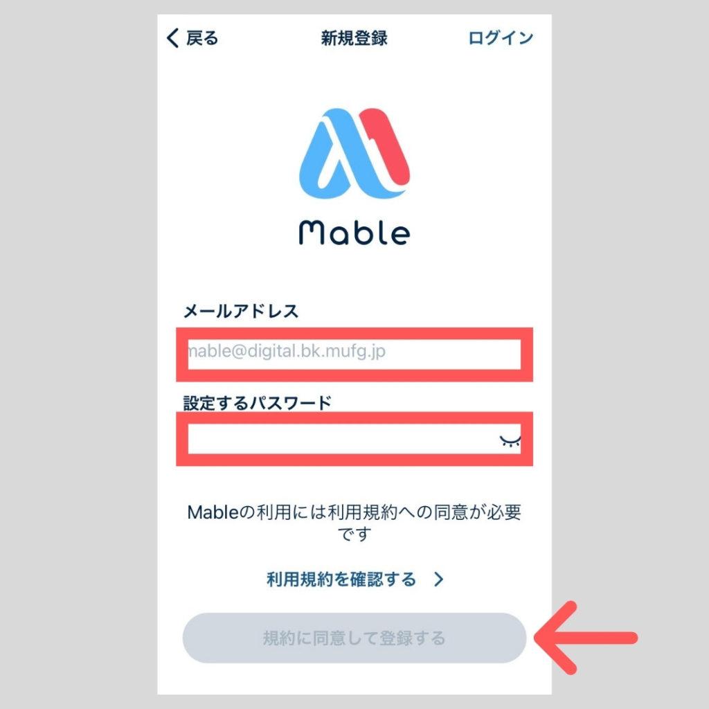 mableアプリ