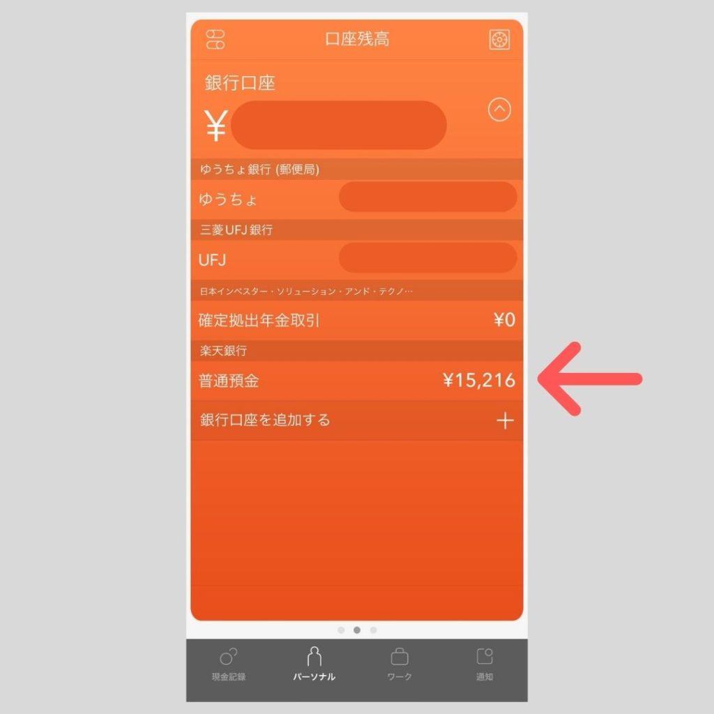 Moneytreeアプリ