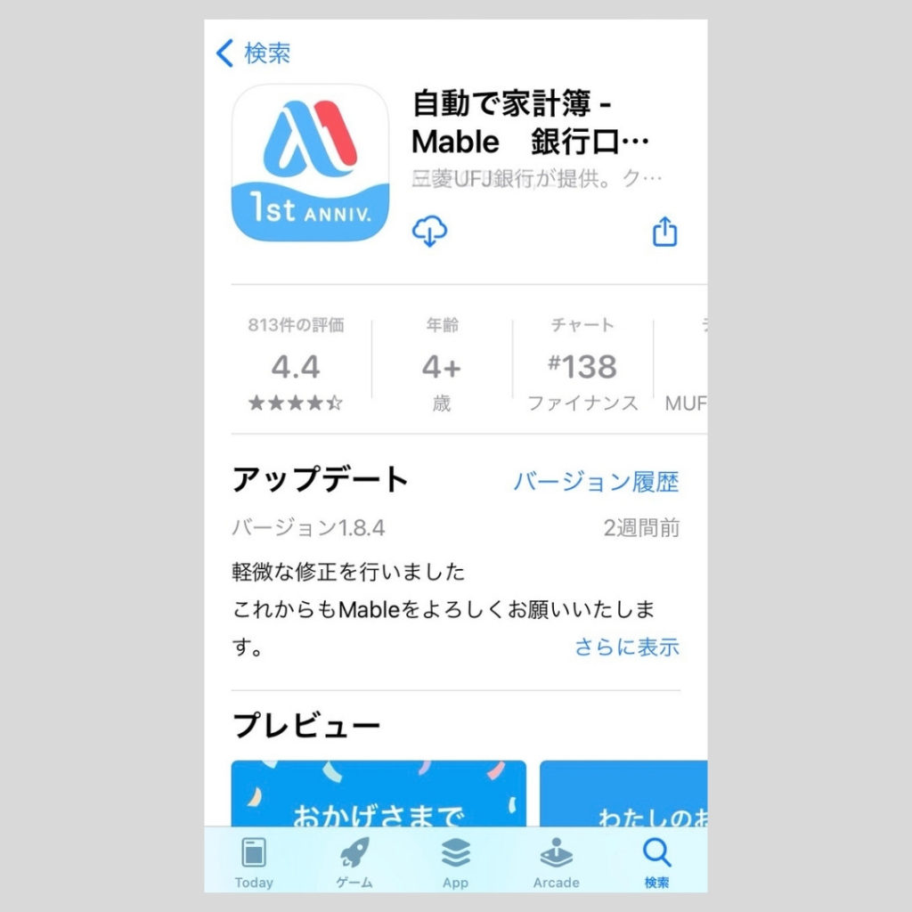 mable Appstore